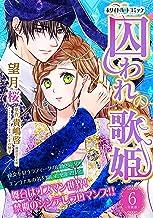 囚われの歌姫 分冊版[ホワイトハートコミック](6)