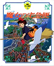 Kiki's Delivery Service (English and Japanese Edition)