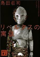 表紙: リベルタスの寓話 (講談社文庫) | 島田荘司