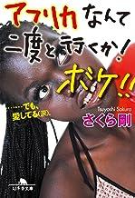 表紙: アフリカなんて二度と行くか! ボケ!! ……でも、愛してる(涙)。   さくら剛