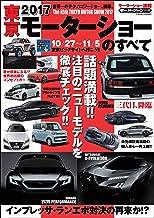 表紙: ニューモデル速報 モーターショー速報 2017 東京モーターショーのすべて   三栄書房