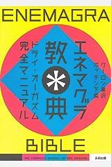 エネマグラ教典―ドライ・オーガズム完全マニュアル Kindle版