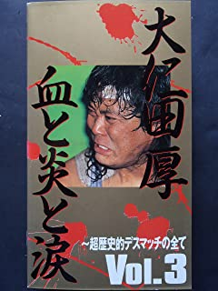 大仁田厚・血と炎と涙 Vol.3~超歴史的デスマッチのすべて [VHS]