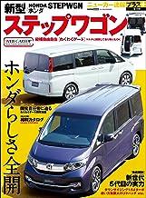 表紙: ニューカー速報プラス 第19弾 新型 ホンダ ステップワゴン (CARTOP MOOK) | 交通タイムス社