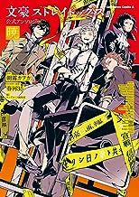 表紙: 文豪ストレイドッグス 公式アンソロジー ~暁~ (角川コミックス・エース) | ヤングエース編集部