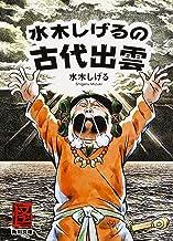 水木しげるの古代出雲 (角川文庫)