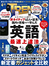 表紙: 日経トレンディ 2020年4月号 [雑誌] | 日経トレンディ
