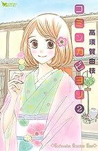 表紙: コミンカビヨリ(2) (Kissコミックス) | 高須賀由枝