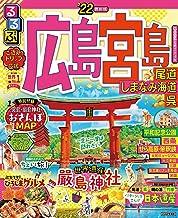 るるぶ広島 宮島 尾道 しまなみ海道 呉'22 (るるぶ情報版(国内))