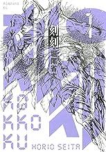 表紙: 刻刻(1) (モーニングコミックス)   堀尾省太