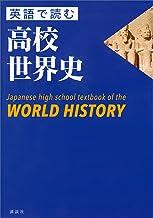 表紙: 英語で読む高校世界史 Japanese high school textbook of the WORLD HISTORY | シュア