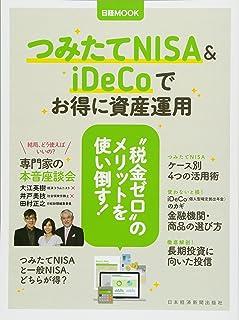 つみたてNISA&iDeCoでお得に資産運用 (日経ムック)