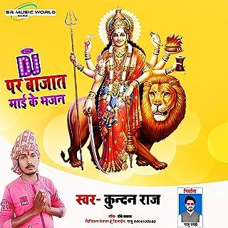 Bhajan Bhojpuri