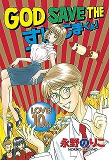 GOD SAVE THE すげこまくん!(10) (ヤングマガジンコミックス)