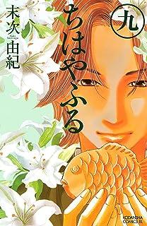 ちはやふる(9) (BE・LOVEコミックス)