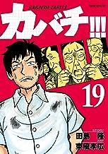 表紙: カバチ!!! -カバチタレ!3-(19) (モーニングコミックス) | 東風孝広