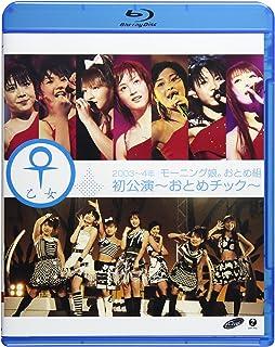 モーニング娘。おとめ組~おとめチック~ [Blu-ray]