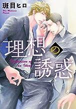 理想の誘惑 理想の恋人 (ディアプラス・コミックス)