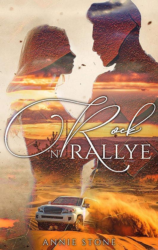二燃やす不規則なRock'n'Rallye (Rock'n'Rallye 1) (German Edition)