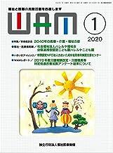 WAM 2020年1月号 新春座談会「2040年の医療・介護・福祉の姿」
