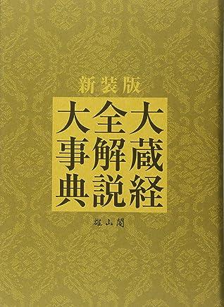 大蔵経全解説大事典 新装版