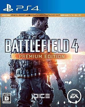 バトルフィールド 4 プレミアム・エディション(初回生産特典PlayStation(R)Plus 1ヶ月利用権 同梱)