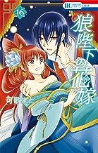 表紙: 狼陛下の花嫁 16 (花とゆめコミックス) | 可歌まと