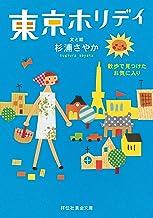 表紙: 東京ホリデイ――散歩で見つけたお気に入り (祥伝社黄金文庫) | 杉浦さやか
