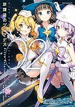 放課後のプレアデス Prism Palette: 2 (REXコミックス)