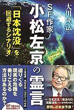 表紙: SF作家 小松左京の霊言 「日本沈没」を回避するシナリオ 公開霊言シリーズ | 大川隆法