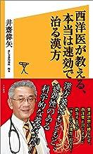 表紙: 西洋医が教える、本当は速効で治る漢方 (SB新書) | 井齋 偉矢