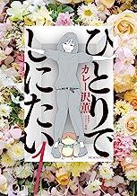 表紙: ひとりでしにたい(1) (モーニングコミックス) | ドネリー美咲