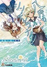 表紙: 八月のシンデレラナイン 潮騒の導く航路 (ファミ通文庫)   Akatsuki