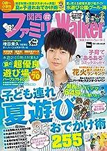 表紙: 関西ファミリーWalker 2019夏号 [雑誌] 関西ファミリーウォーカー | 関西ファミリーウォーカー編集部