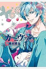 カーニヴァル: 20 (ZERO-SUMコミックス) Kindle版