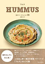 表紙: フムス HUMMUS 豆のペーストレシピ70 | 佐藤 わか子