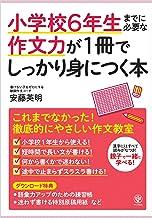 表紙: 小学校6年生までに必要な作文力が1冊でしっかり身につく本 | 安藤英明