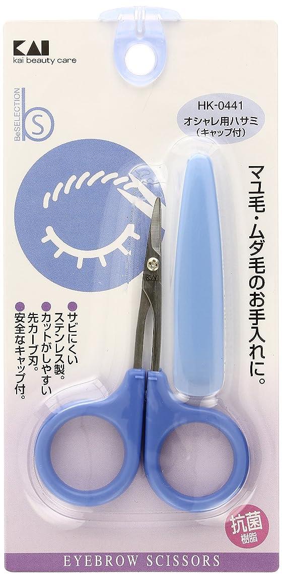迷信かわす華氏貝印 B's PCハンドル オシャレ用ハサミ(キャップ付) HK0441