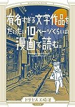表紙: 有名すぎる文学作品をだいたい10ページくらいの漫画で読む。 (トーチコミックス)   ドリヤス工場