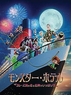 モンスター・ホテル クルーズ船の恋は危険がいっぱい?! (吹替版)