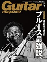 表紙: ギター・マガジン 2017年2月号 | ギター・マガジン編集部