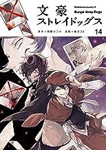 表紙: 文豪ストレイドッグス(14) (角川コミックス・エース) | 春河35