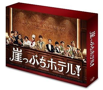 崖っぷちホテル! DVD-BOX