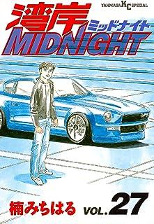 湾岸MIDNIGHT(27) (ヤングマガジンコミックス)