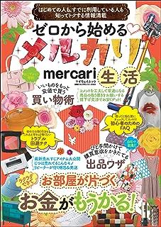 ゼロから始めるメルカリ生活 神様ヘルプPCシリーズ (myway mook)