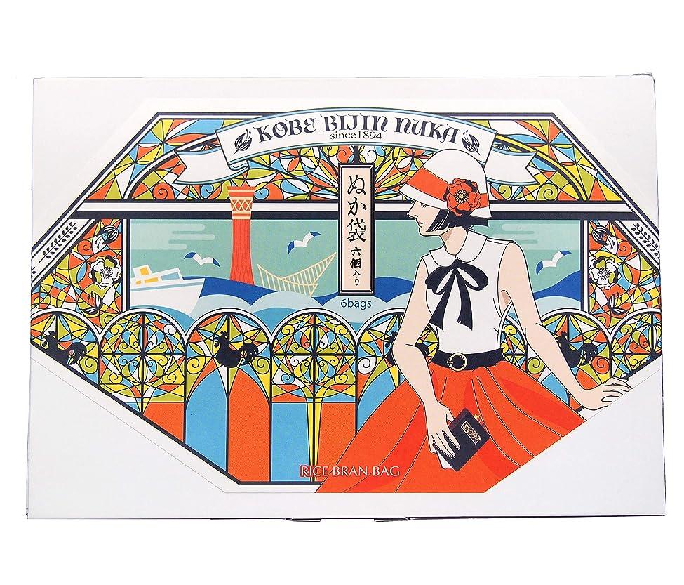 重要用心する続ける神戸美人ぬか ぬか袋 6個入り(50g×6)