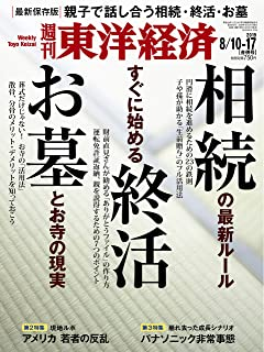 週刊東洋経済 2019年8/10-8/17合併号 [雑誌](親子で話し合う 相続・終活・お墓)
