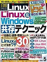 表紙: 日経Linux(リナックス) 2020年5月号 [雑誌] | 日経Linux
