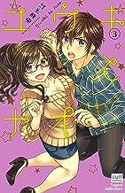 表紙: ユウキとナオ 3巻 (絶対恋愛Sweet) | 若菜光流