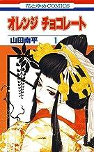 表紙: オレンジ チョコレート 1 (花とゆめコミックス) | 山田南平
